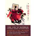 女人森林(本书入选《新京报?秋季40本好书》小说类、新浪读书8月好书榜?生活(方式)读物)