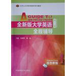 全新版大学英语全程辅导综合教程4
