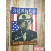 【旧书二手书85品】狗娘养的战争 /(美)乔治・巴顿 时代文艺出版社