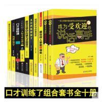 跟任何人都能聊得来说话艺术与办事艺术好好说话技巧的书演讲与口才训练演讲与口才销售沟通技巧提高情商的书籍 畅销书排行榜