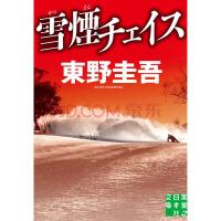 现货 【深图日文】雪��チェイス 雪烟追踪 �|野圭吾/著 �g�I之日本社
