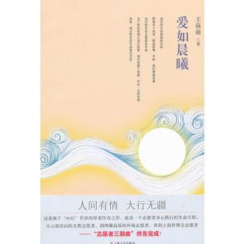 长篇小说:爱如晨曦 王萌萌著 9787532144273 北京文泽远丰图书专营店