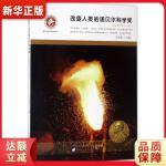 化学奖1981-2016 豆麦麦 9787536968875 陕西科学技术出版社 新华书店 品质保障