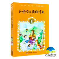 包邮2021版 孙悟空在我们村里有声版蜗牛小经典 小学生阅读