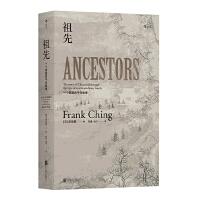 祖先:一个中国家族的千年故事