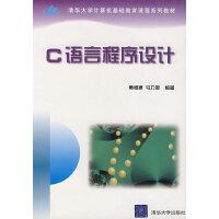 C语言程序设计――清华大学计算机基础教育课程系列教材
