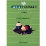 包邮正版幼儿园快乐与发展课程 教师指导用书 中班 9787303066674北京师范大学出版社