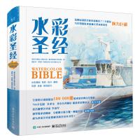 正版 水彩圣经 精装版 水彩绘画素描书 水彩绘画教程书籍 水彩画技法从入门到精通