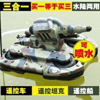 水陆两栖遥控坦克船充电喷水射水遥控汽车儿童遥充电控玩具车Y 水陆两栖坦克 官方标配