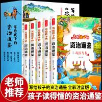 领�涣⒓�100元 写给孩子的资治通鉴全5册原著注音版青少年小学生儿童版读得懂的中国故事历史类漫画书简读版中华上下五千年带