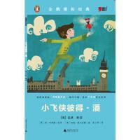 正版书籍 小学初中英语系列企鹅课表经典-小飞侠彼得 潘 〔英〕巴里 广西师范大学出版社