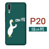 华为手机壳p20p10趣味nova4创意3开心鸭2s mate20pro网红少女plus