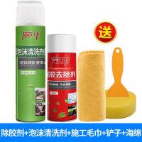 汽用家用去除残粘胶不干胶清洗汽车用柏油清除树胶强力玻璃防雾内饰清洁剂