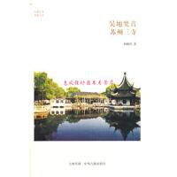 吴地梵音 苏州三寺(华夏文库) 中州古籍 正版书籍