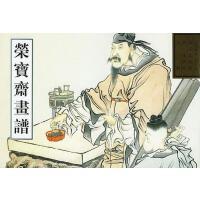 【二手旧书9成新】荣宝斋画谱(古代部分56)――人物 (清)任熊 绘 荣宝斋出版社 978