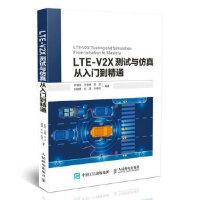 LTE-V2X测试与仿真从入门到精通 许瑞琛 王俊峰 张莎 刘晓勇 彭潇 孙晓芳 人民邮电出版社 9787115491