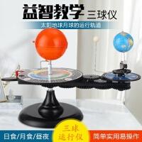 三球仪太阳月亮地球教具模拟昼夜手动 模型公自转学生用教学仪器演示月相变化关系儿童组装玩具DIY三球运行仪