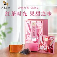 八马茶叶 2020新茶冷泡红茶小种红茶冷泡茶三角袋泡茶自饮盒装45g