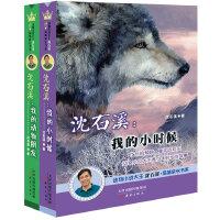 动物小说大王沈石溪品味成长书系(共2册)(独家签名本)