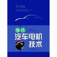 现代汽车电机技术(【按需印刷】)