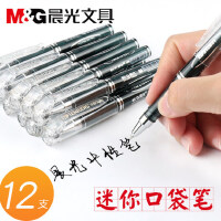 【12支包邮】晨光迷你中性笔0.5便携式短口袋式水笔 短杆签字笔GP0097