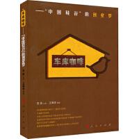 """车库咖啡:""""中国硅谷""""的创业梦 9787010126586 苏�,王海珍纂 人民出版社 新华书店 正品保障"""