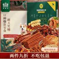 狗狗零食大礼包整箱宠物泰迪磨牙棒咬胶幼犬牛肉条粒洁齿骨
