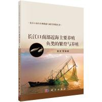 长江口南部近海主要养殖鱼类的繁育与养殖