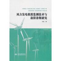 风力发电机组监测技术与故障诊断研究