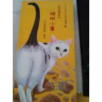 【旧书二手书】【正版现货】猫城小事 /[日]莫莉蓟野 著;林可欣 译 南海出版公司
