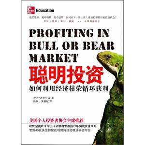 5折特惠 舵手证券图书 聪明投资 如何利用经济枯荣循环获利 久经读者10年考验的华尔街经典