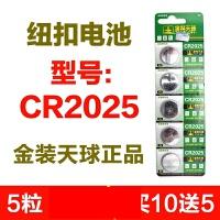 纽扣电池CR2025 3V锂电池主板手表奔驰大众汽车钥匙小电子5粒