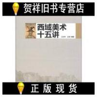 【二手正版9成新现货】西域美术十五讲 /王志炜、王健 著 天津大学