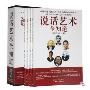 说话艺术全知道 人际交往销售成功励志图书籍