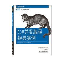 CBS-C#并发编程经典实例 人民邮电出版社 9787115374271