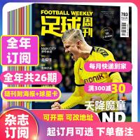 足球周刊杂志 2020年新全年订阅 全年共26期 默认11期起订