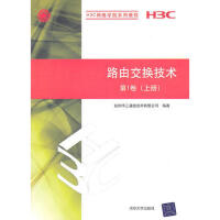 {二手旧书9成新}《路由交换技术第1卷(上册)(H3C网络学院系列教程)》杭州华三通信技术有限公司 978730224