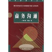 【二手旧书8成新】商务沟通――信息管理学丛书 黄竹英,黄�� 9787536652026 重庆出版社