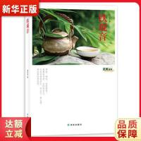 茶风系列铁观音 9787544726269 池宗宪 译林出版社 新华书店 正品保障