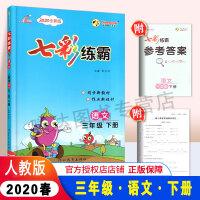 2020春新版 七彩练霸语文 三年级人教版下册 内含答案与解析