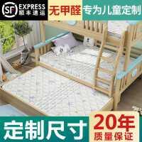儿童天然椰棕床垫子母床棕垫1.2双层床棕榈1.5米床折叠上下床定制