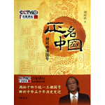 正名中国-胡阿祥说国号(附光盘一张)--揭秘十四个统一王朝国号,解析中华五千年历史变迁