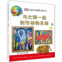 DK儿童艺术创想百科全书-与大师创作动物名画(让孩子开动脑筋、发挥想象、活动双手,用多种富有创意的形式诠释经典名作)