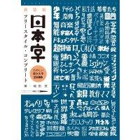 现货【深图日文】 新装版 日本字自由形式大集:有趣的描绘文字2100 �R田 茂 (著) �\文堂新光社 亚洲中文字体设计书