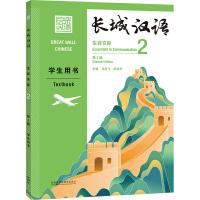 【正版全新】长城汉语生存交际2学生用书:第2版z