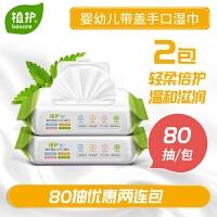 湿巾婴儿手口湿巾纸80片*2包装带盖儿童BB柔湿纸巾 宝宝a237