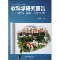 软科学研究报告:魅力石景山 北京CRD