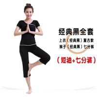 2017莫代尔瑜伽服套装秋冬运动服女健身服跑步服广场舞蹈服两件套