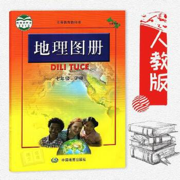 正版人教版7七年级上册地理图册中国地图出版社全新正版义务教育教科书-地理图册七年级上册