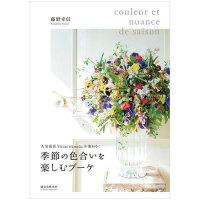 季�の色合いを�Sしむブ―ケ 充满季节色彩的花束 日本语花艺插花艺术设计图书籍